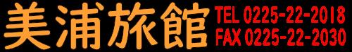 美浦旅館|宮城県石巻市の格安ビジネス旅館